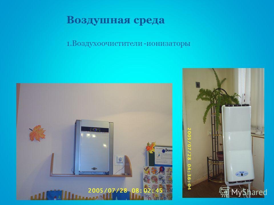 Воздушная среда 1. Воздухоочистители -ионизаторы