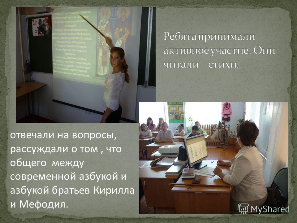 отвечали на вопросы, рассуждали о том, что общего между современной азбукой и азбукой братьев Кирилла и Мефодия.