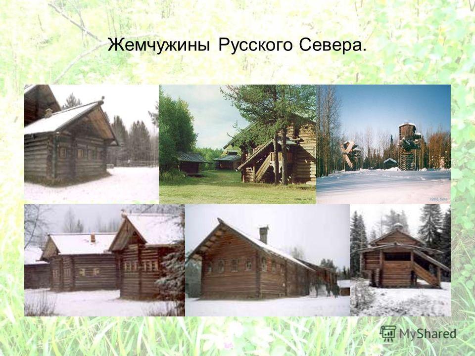 Жемчужины Русского Севера.