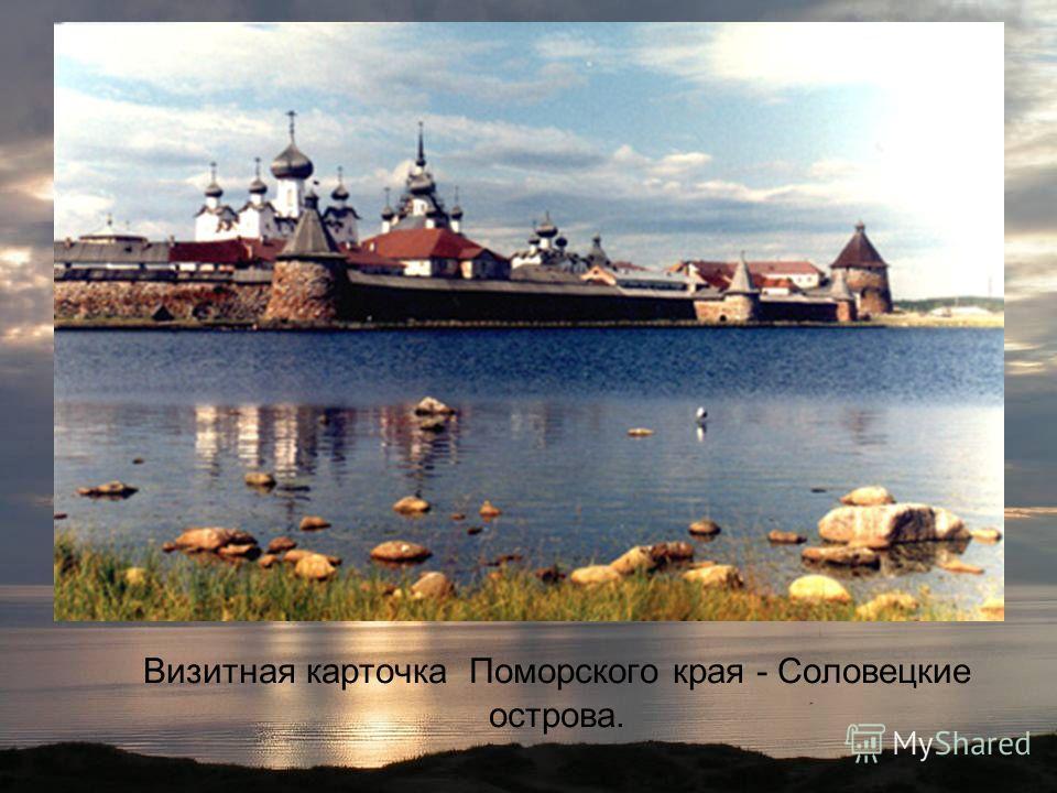 Визитная карточка Поморского края - Соловецкие острова.