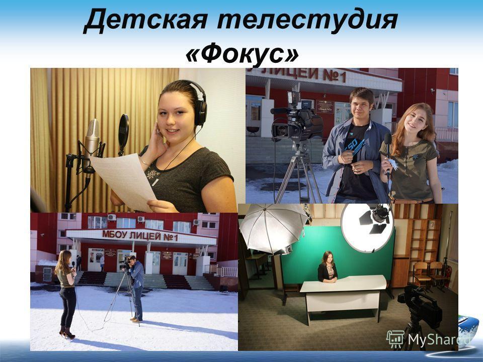 Детская телестудия «Фокус»