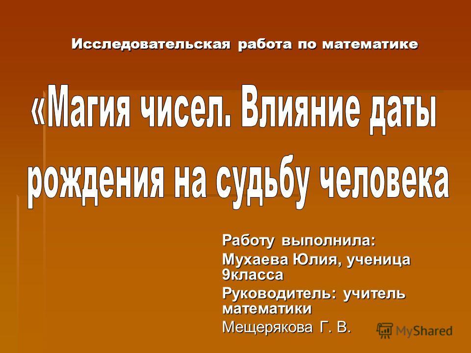 Исследовательская работа по математике Работу выполнила: Мухаева Юлия, ученица 9 класса Руководитель: учитель математики Мещерякова Г. В.