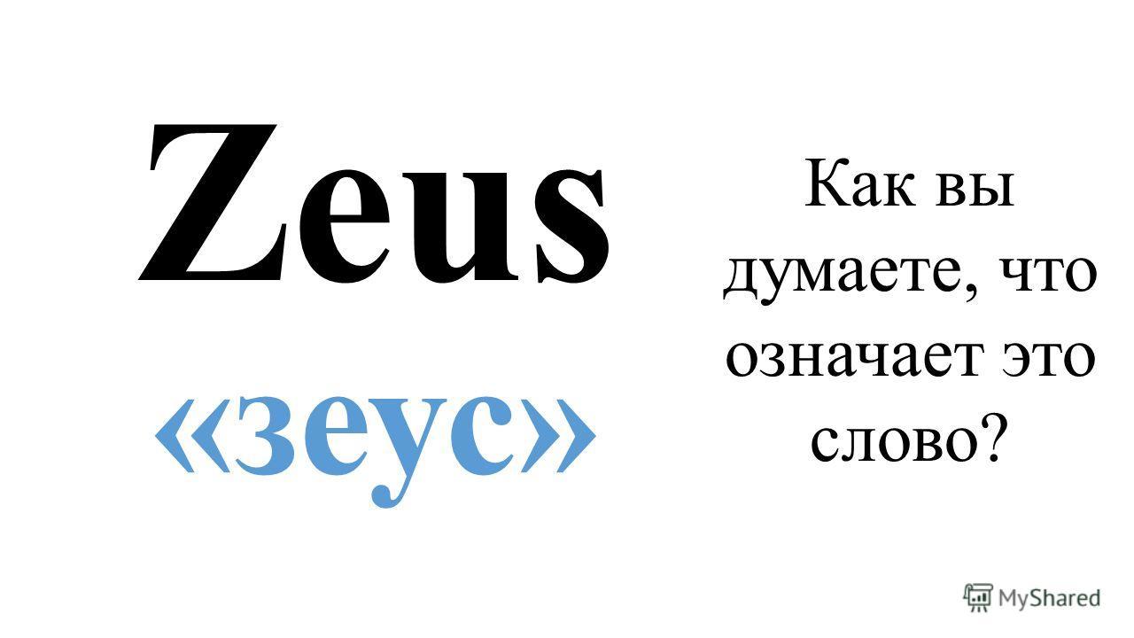 Zeus «зеус» Как вы думаете, что означает это слово?