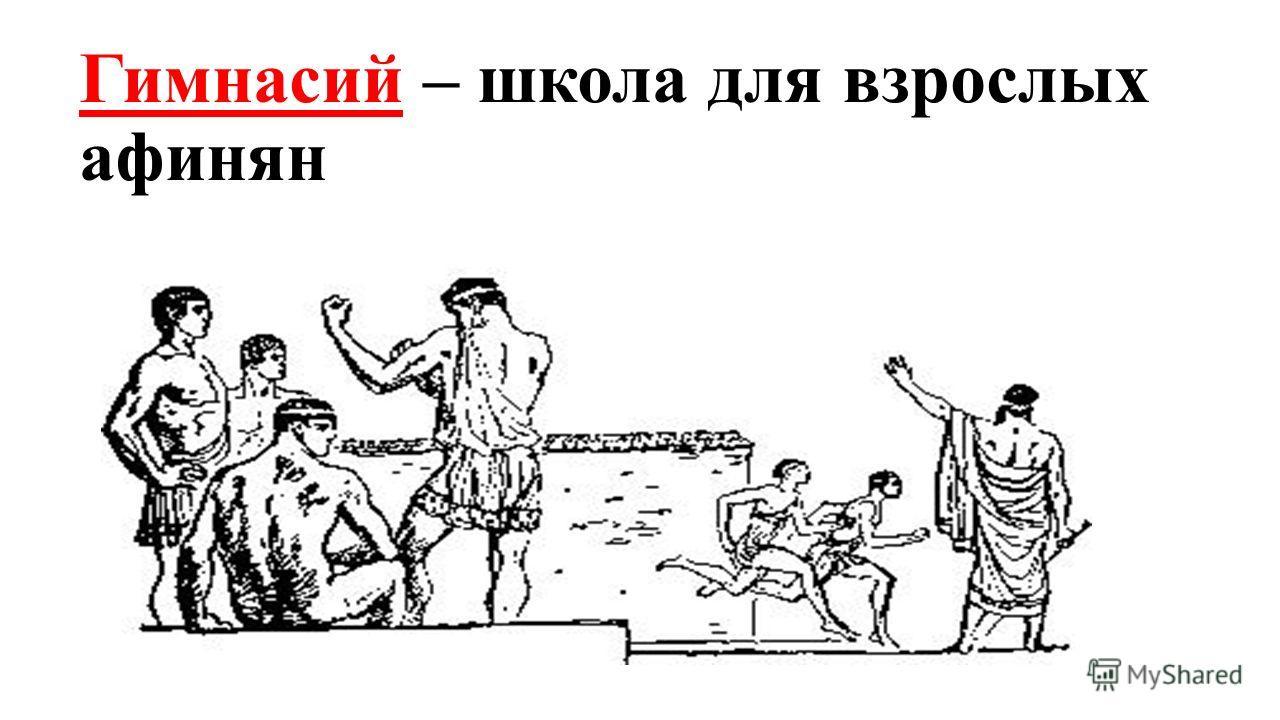 Гимнасий – школа для взрослых афинян