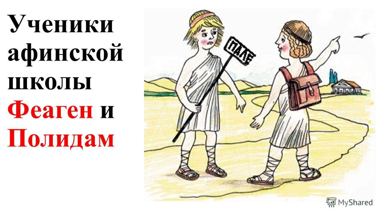 Ученики афинской школы Феаген и Полидам