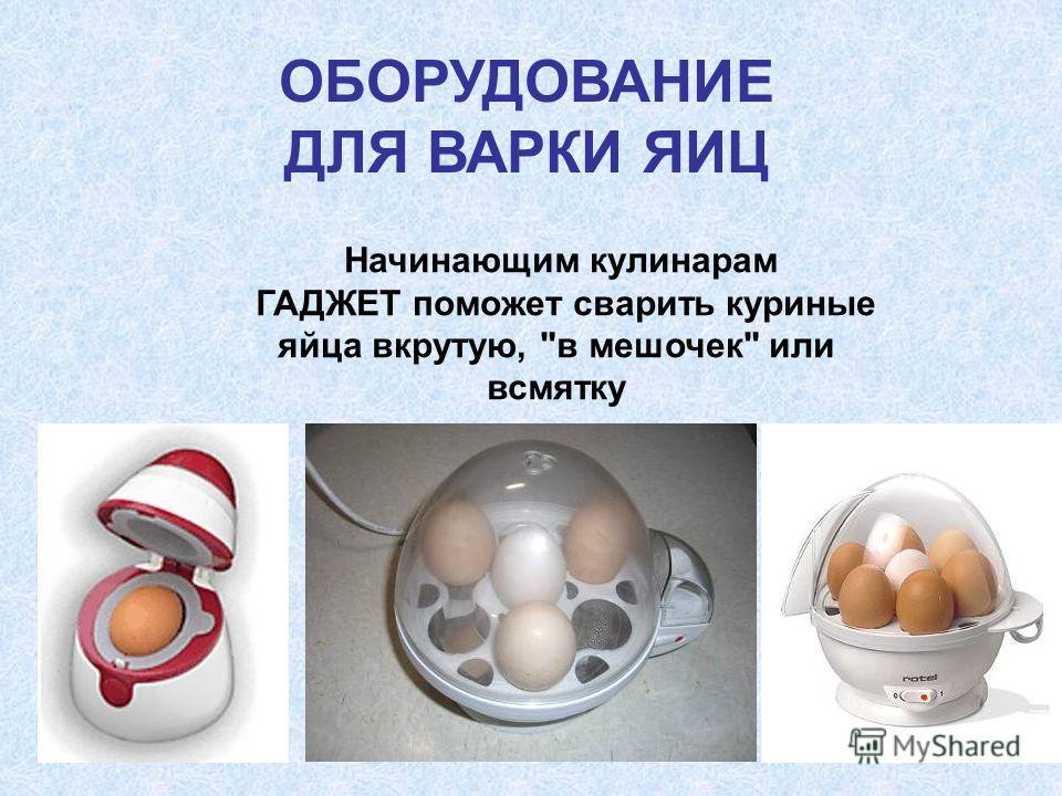 Начинающим кулинарам ГАДЖЕТ поможет сварить куриные яйца вкрутую, в мешочек или всмятку ОБОРУДОВАНИЕ ДЛЯ ВАРКИ ЯИЦ