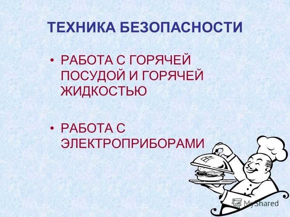 ТЕХНИКА БЕЗОПАСНОСТИ РАБОТА С ГОРЯЧЕЙ ПОСУДОЙ И ГОРЯЧЕЙ ЖИДКОСТЬЮ РАБОТА С ЭЛЕКТРОПРИБОРАМИ
