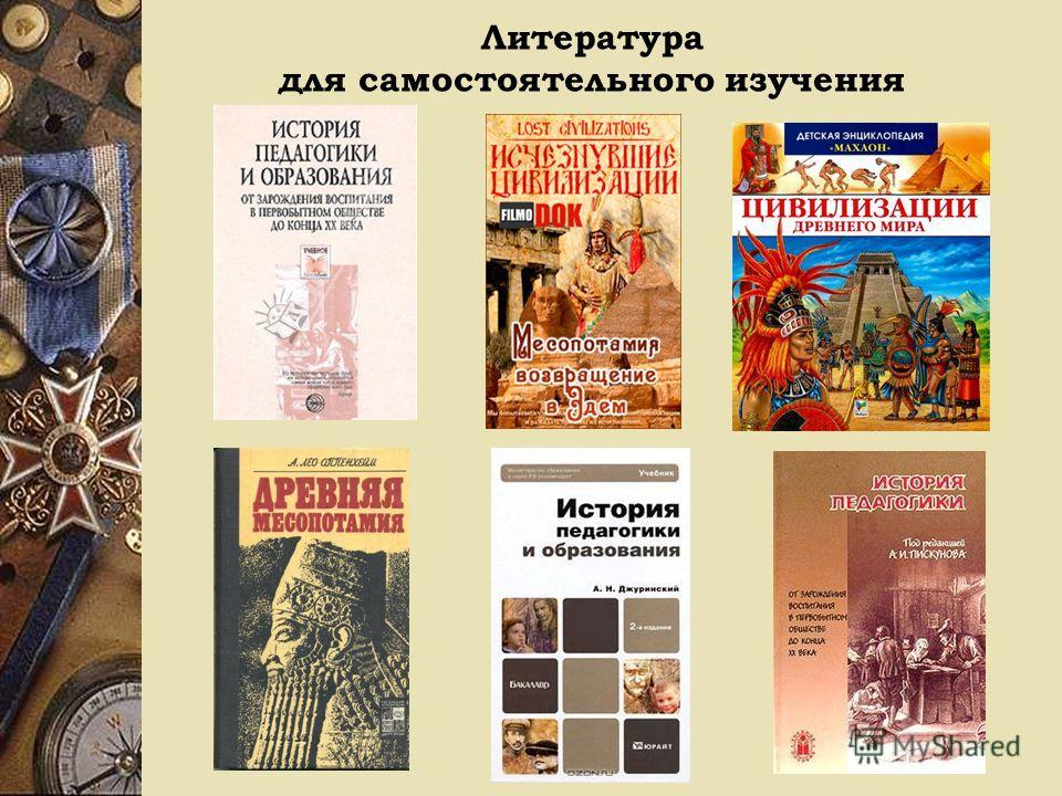 Литература для самостоятельного изучения