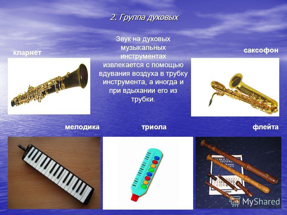 2. Группа духовых саксофон мелодикафлейта кларнет Звук на духовых музыкальных инструментах извлекается с помощью вдувания воздуха в трубку инструмента, а иногда и при вдыхании его из трубки. триола