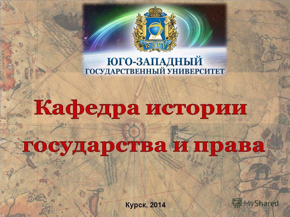 Курск, 2014