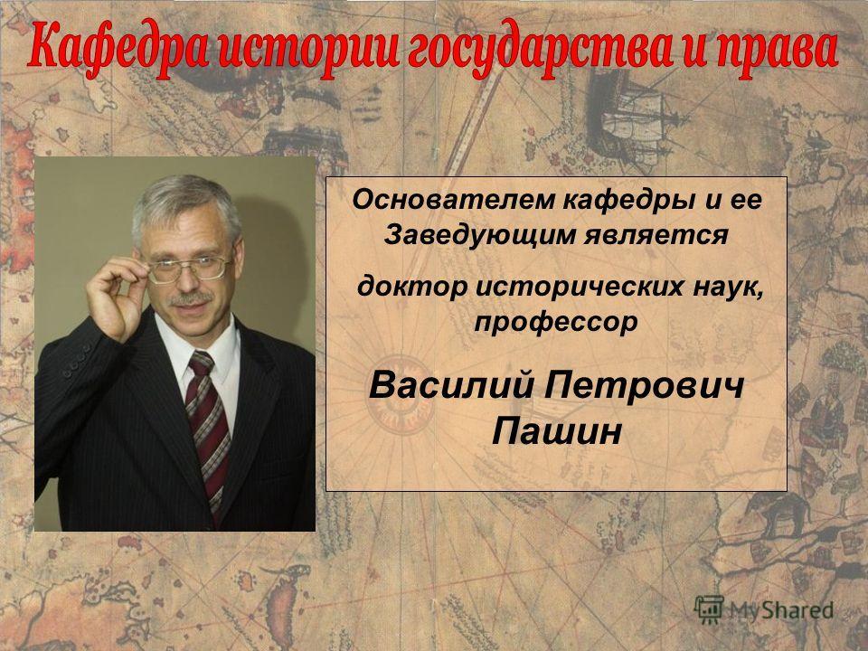 Основателем кафедры и ее Заведующим является доктор исторических наук, профессор Василий Петрович Пашин