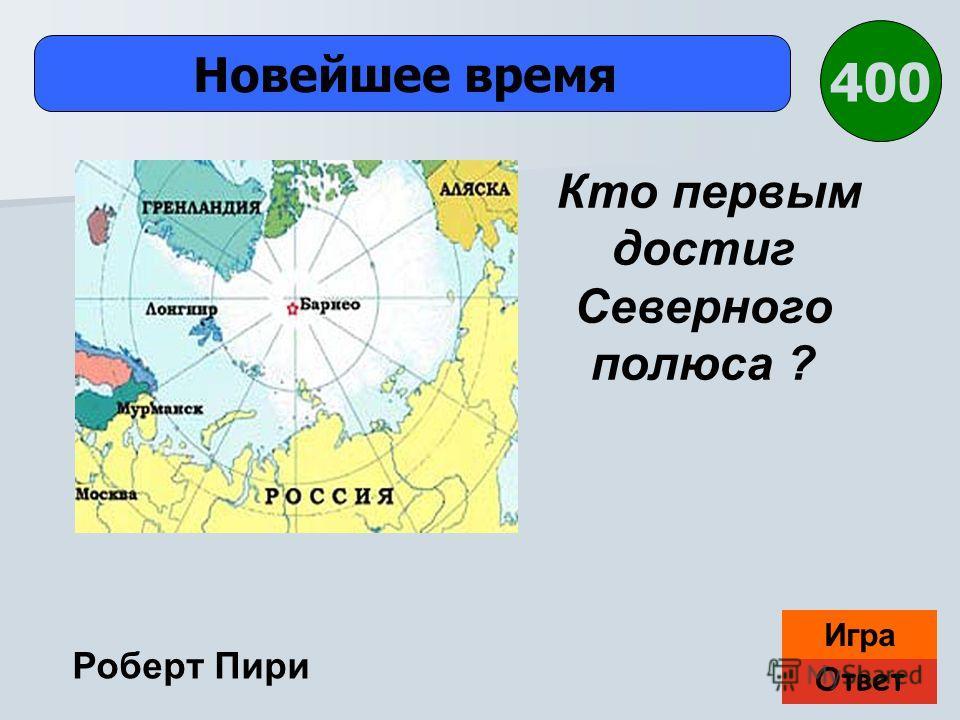 Ответ Игра Новейшее время Роберт Пири Кто первым достиг Северного полюса ? 400