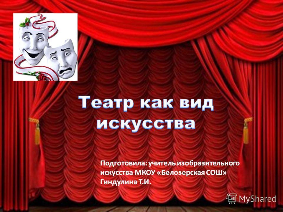 Подготовила: учитель изобразительного искусства МКОУ «Белозерская СОШ» Гиндулина Т.И.