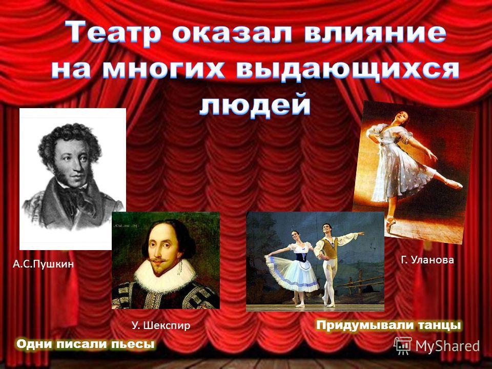 А.С.Пушкин У. Шекспир Г. Уланова