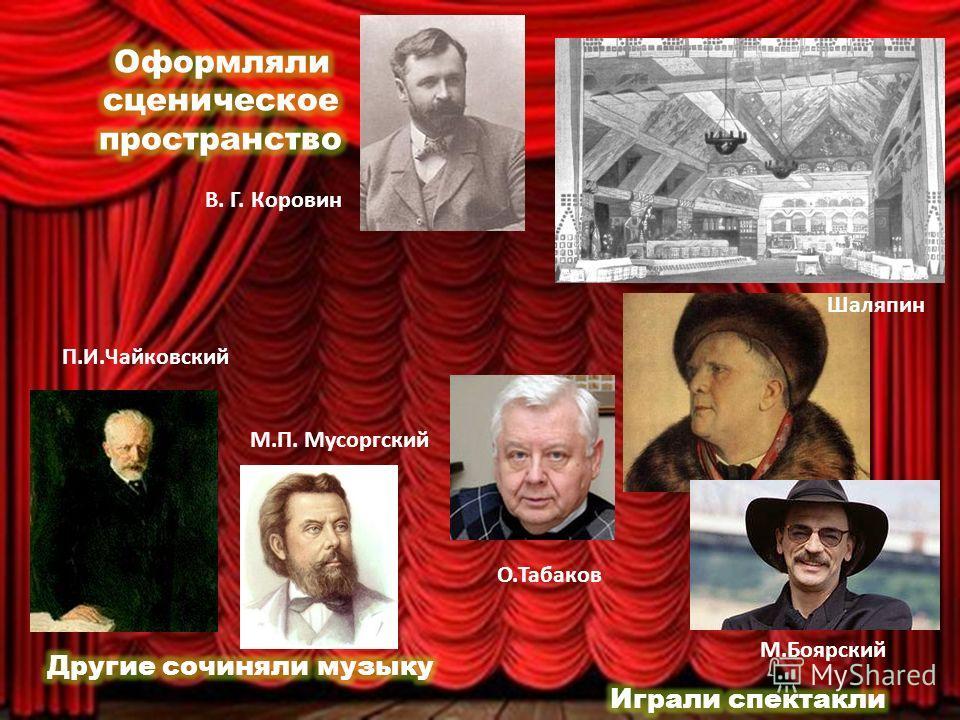 М.Боярский О.Табаков Шаляпин В. Г. Коровин П.И.Чайковский М.П. Мусоргский