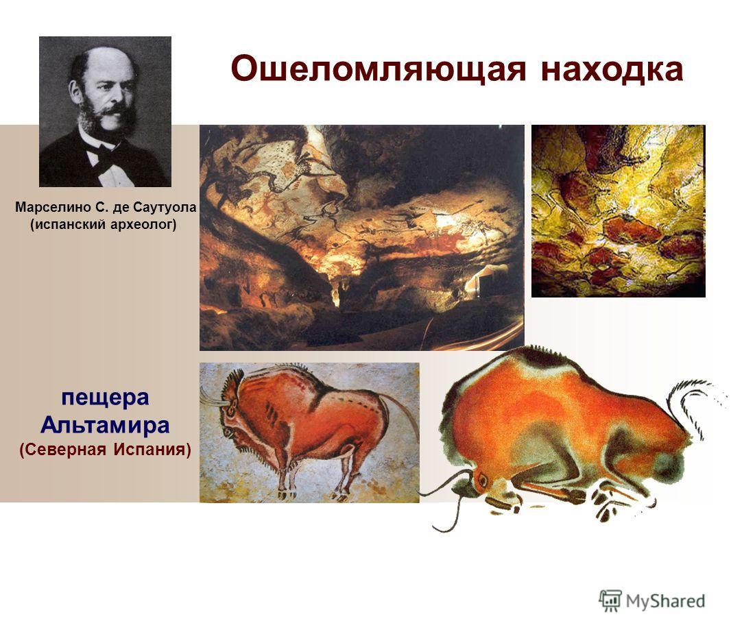 Ошеломляющая находка Марселино С. де Саутуола (испанский археолог) пещера Альтамира (Северная Испания)