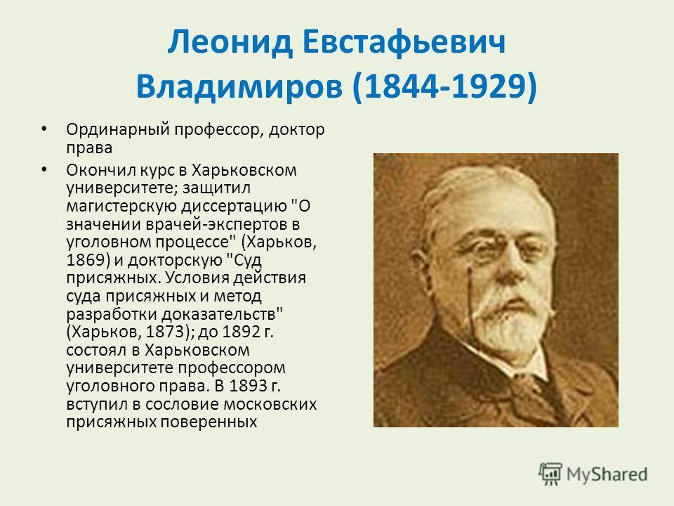 Леонид Евстафьевич Владимиров (1844-1929) Ординарный профессор, доктор права Окончил курс в Харьковском университете; защитил магистерскую диссертацию
