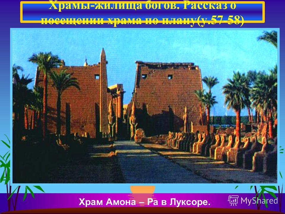 Храмы-жилища богов. Рассказ о посещении храма по плану(у.57-58) Храм Амона – Ра в Луксоре.