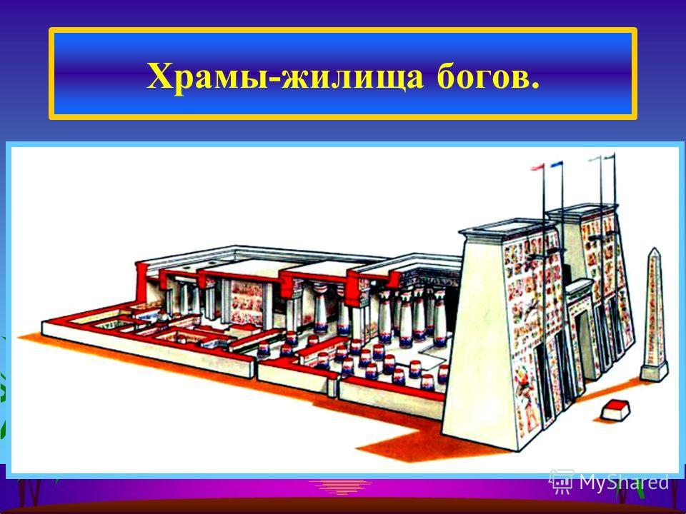Храмы-жилища богов.