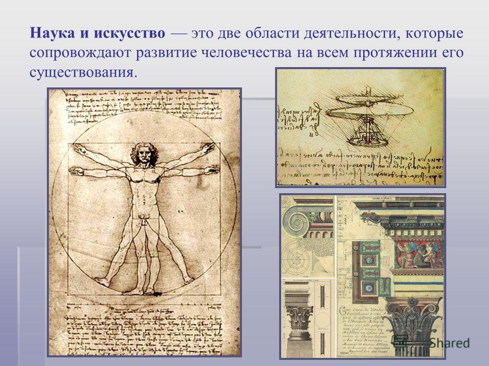 Наука и искусство это две области деятельности, которые сопровождают развитие человечества на всем протяжении его существования.