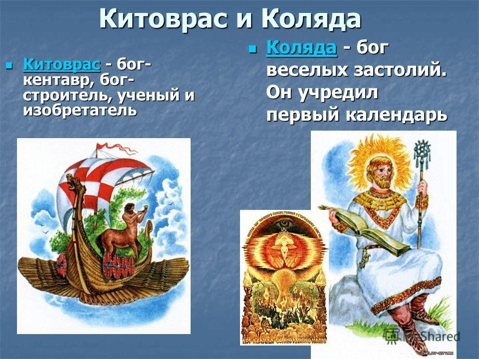 Китоврас и Коляда Китоврас - бог- кентавр, бог- строитель, ученый и изобретатель Китоврас - бог- кентавр, бог- строитель, ученый и изобретатель Китоврас Коляда - бог веселых застолий. Он учредил первый календарь Коляда - бог веселых застолий. Он учре