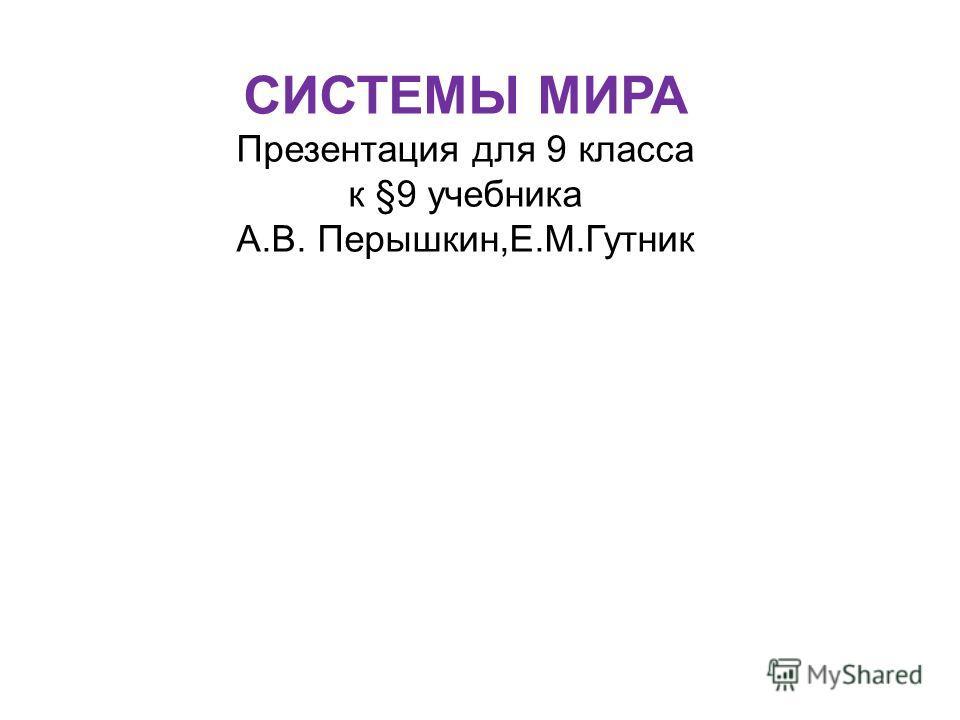 СИСТЕМЫ МИРА Презентация для 9 класса к §9 учебника А.В. Перышкин,Е.М.Гутник