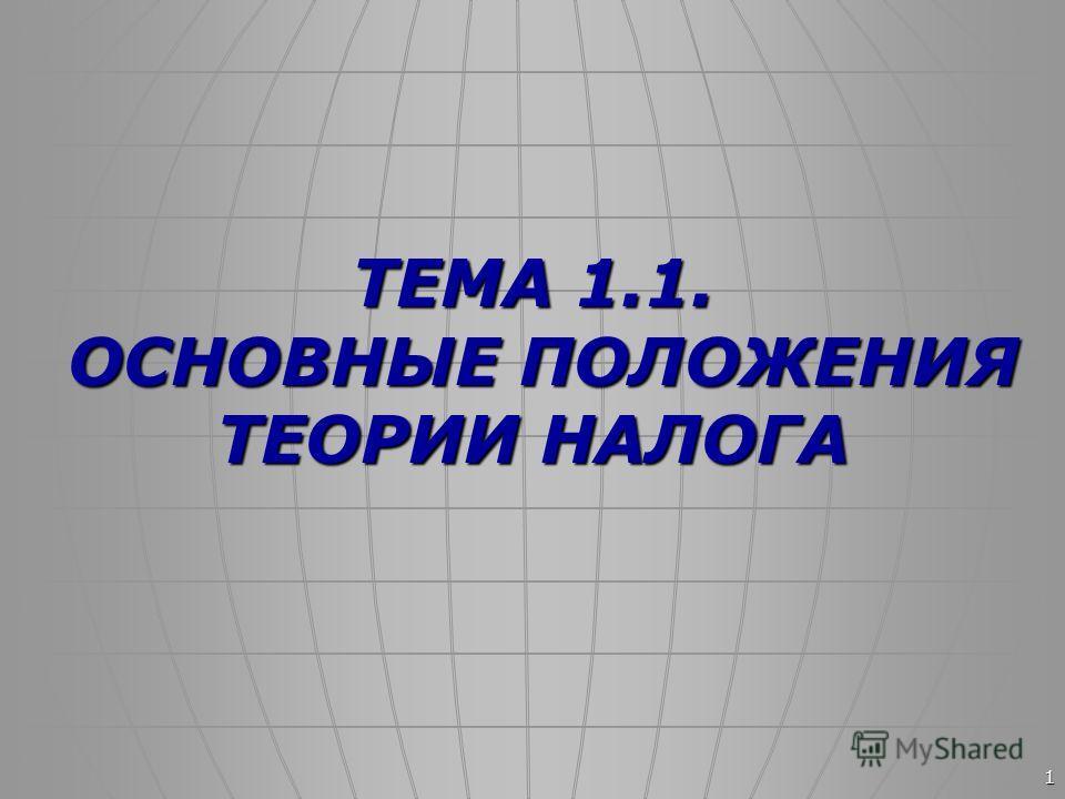 1 ТЕМА 1.1. ОСНОВНЫЕ ПОЛОЖЕНИЯ ТЕОРИИ НАЛОГА