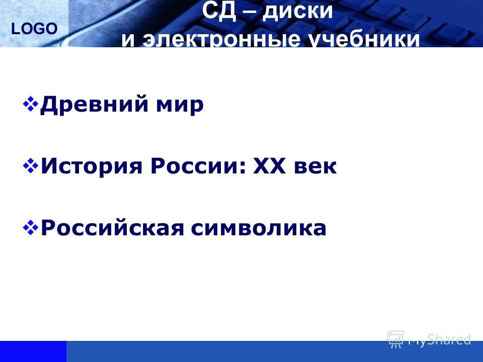 LOGO СД – диски и электронные учебники Древний мир История России: XX век Российская символика