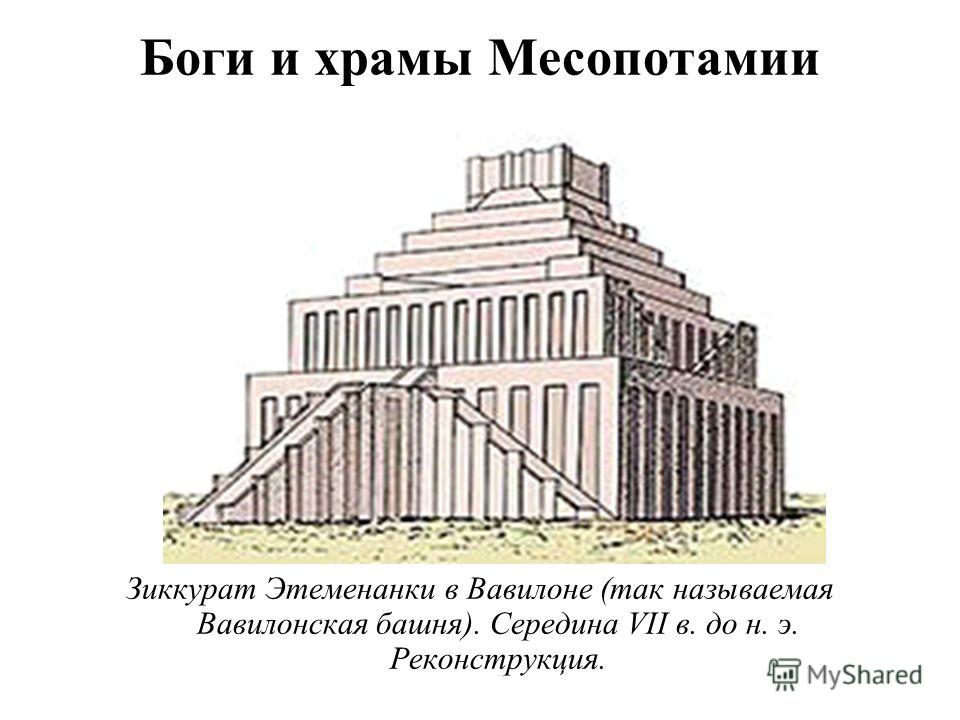 Боги и храмы Месопотамии Зиккурат Этеменанки в Вавилоне (так называемая Вавилонская башня). Середина VII в. до н. э. Реконструкция.