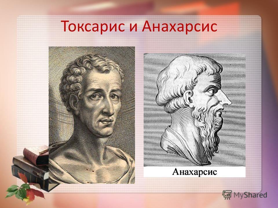 Токсарис и Анахарсис