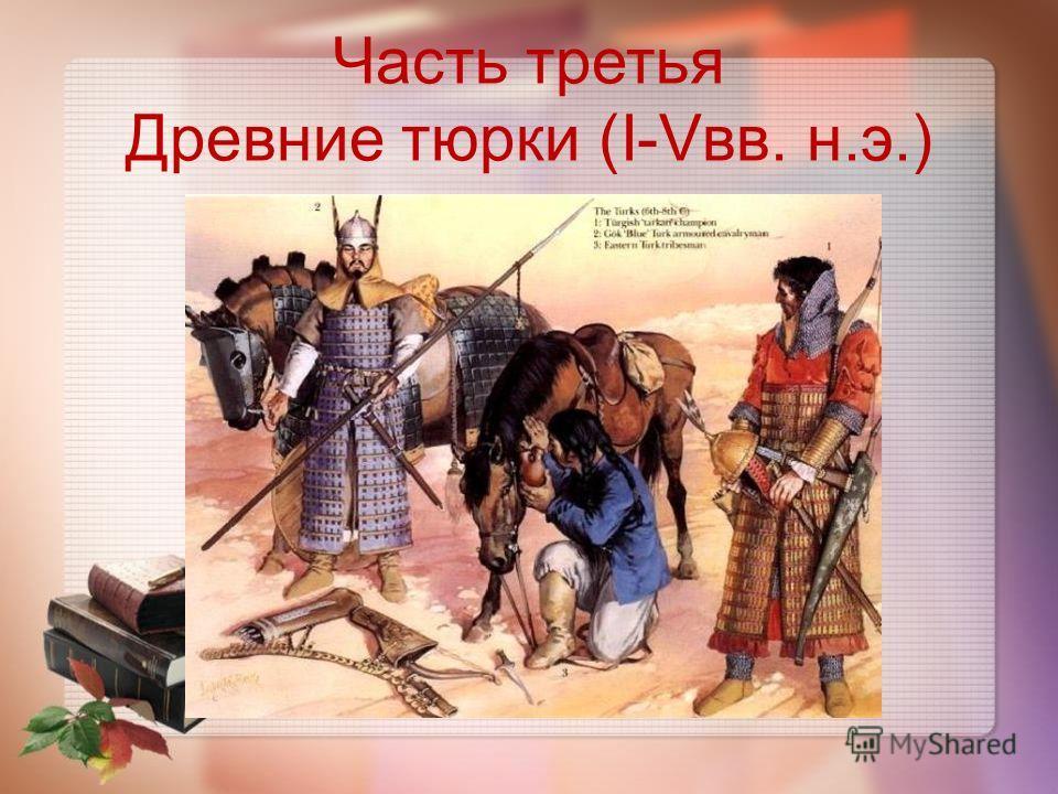 Часть третья Древние тюрки (І-Vвв. н.э.)