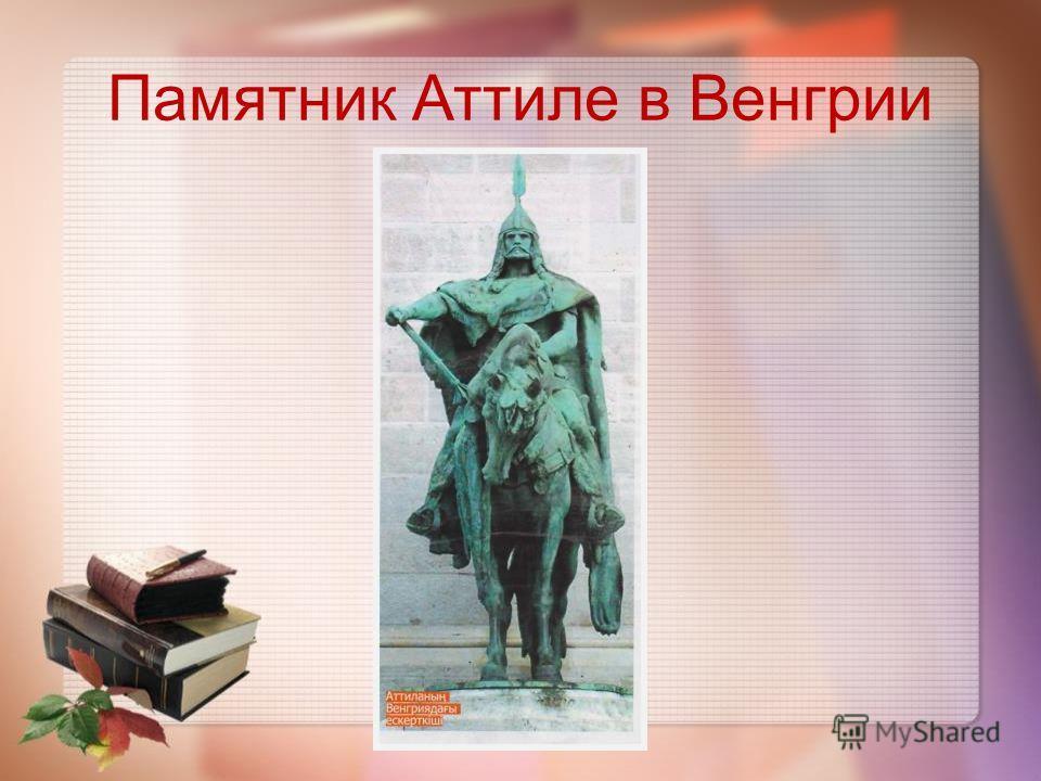 Памятник Аттиле в Венгрии