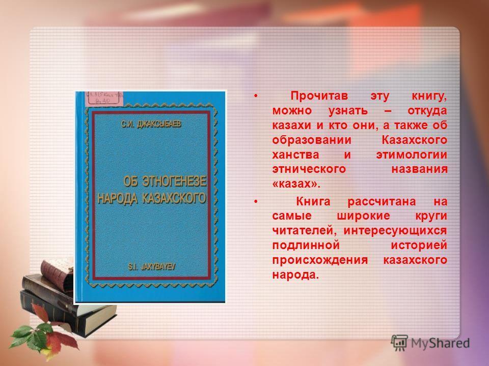 Прочитав эту книгу, можно узнать – откуда казахи и кто они, а также об образовании Казахского ханства и этимологии этнического названия «казах». Книга рассчитана на самые широкие круги читателей, интересующихся подлинной историей происхождения казахс