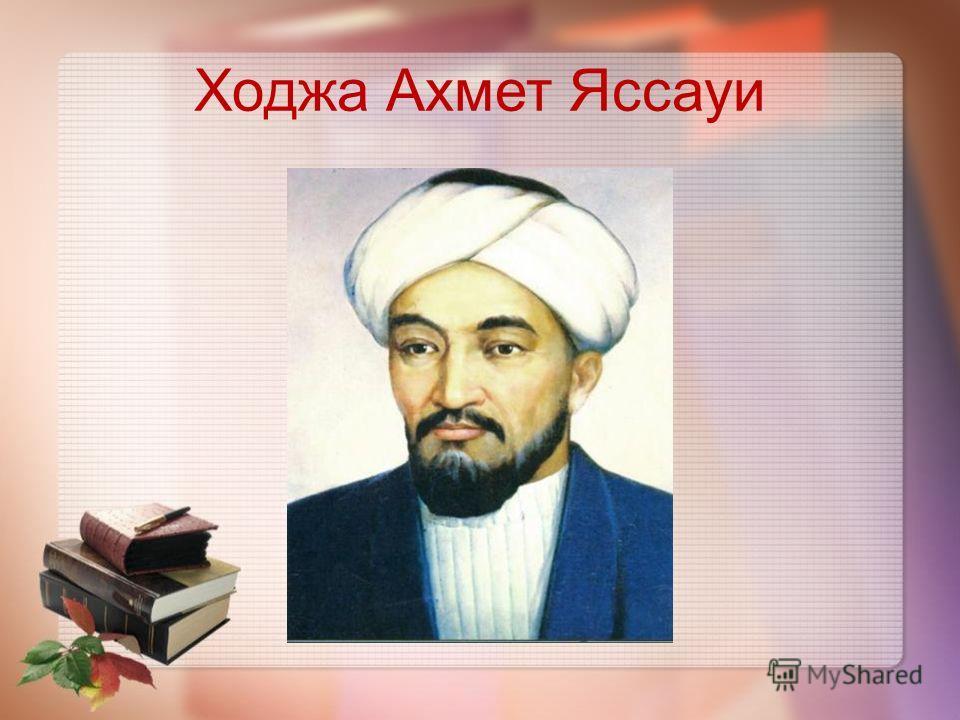 Ходжа Ахмет Яссауи
