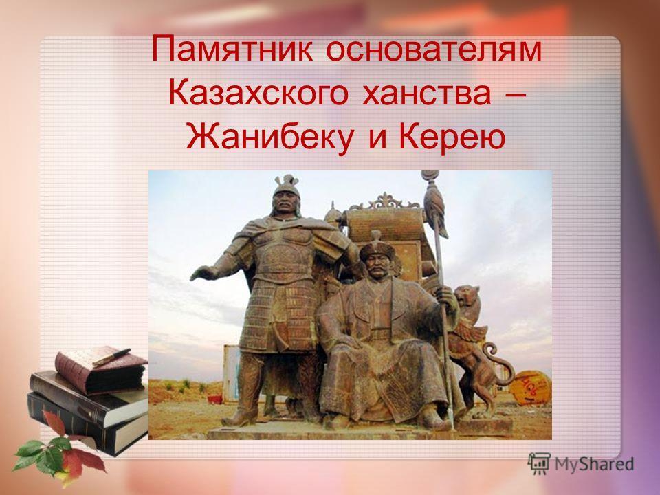 Памятник основателям Казахского ханства – Жанибеку и Керею