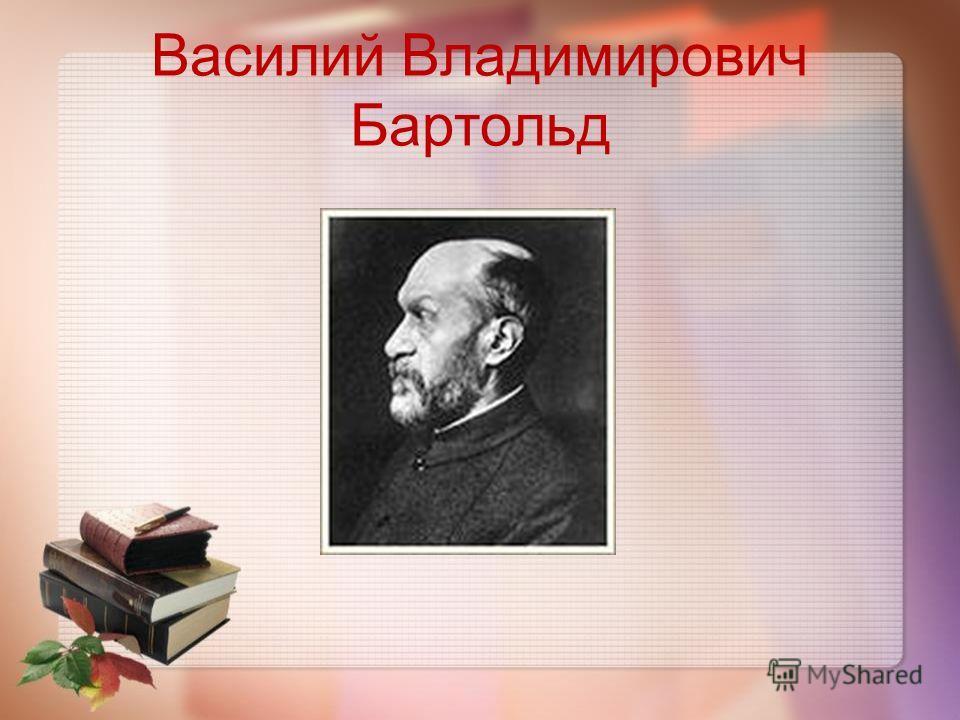 Василий Владимирович Бартольд