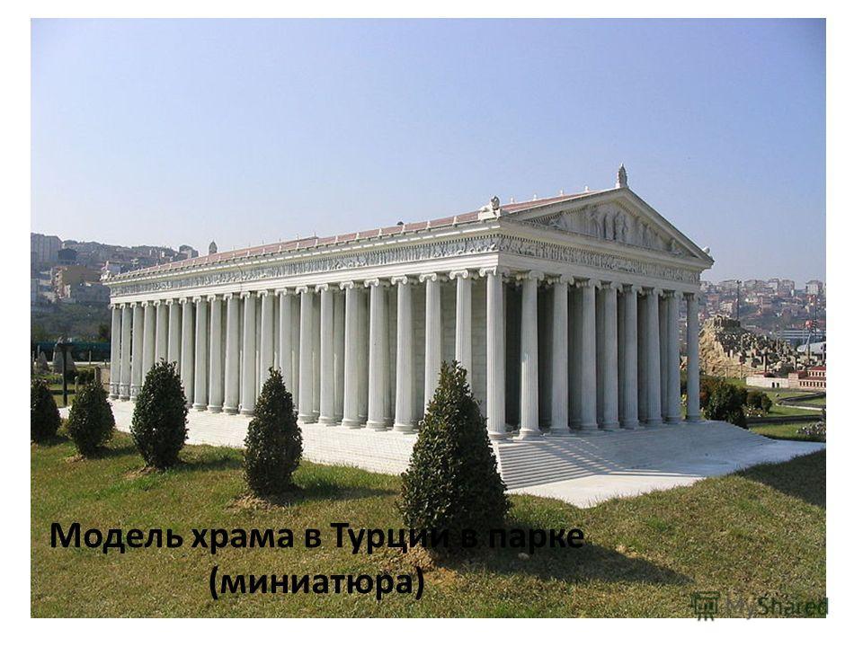 Модель храма в Турции в парке (миниатюра)