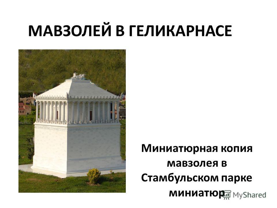 МАВЗОЛЕЙ В ГЕЛИКАРНАСЕ Миниатюрная копия мавзолея в Стамбульском парке миниатюр