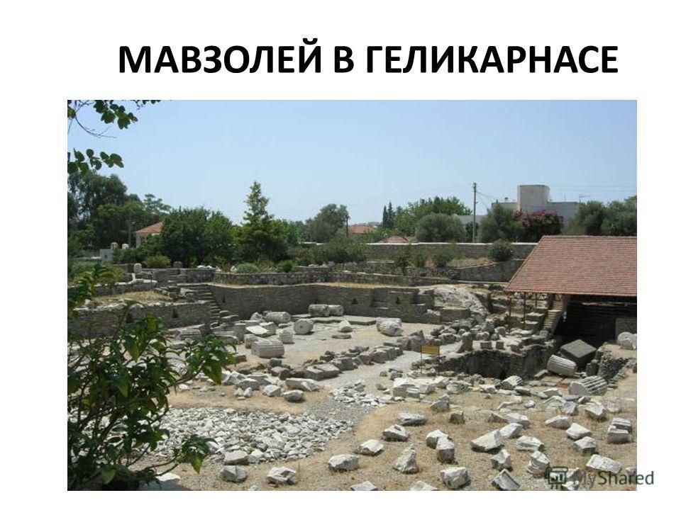 МАВЗОЛЕЙ В ГЕЛИКАРНАСЕ