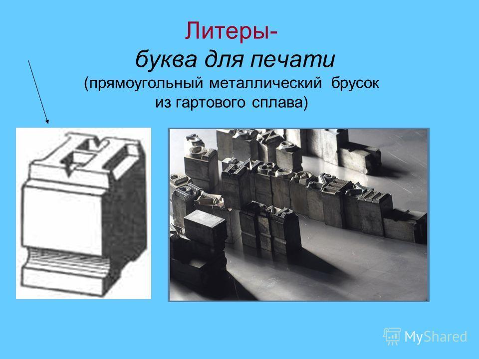 Печатный станок Иоганна Гутернберга Типография Иоганна Гутернберга