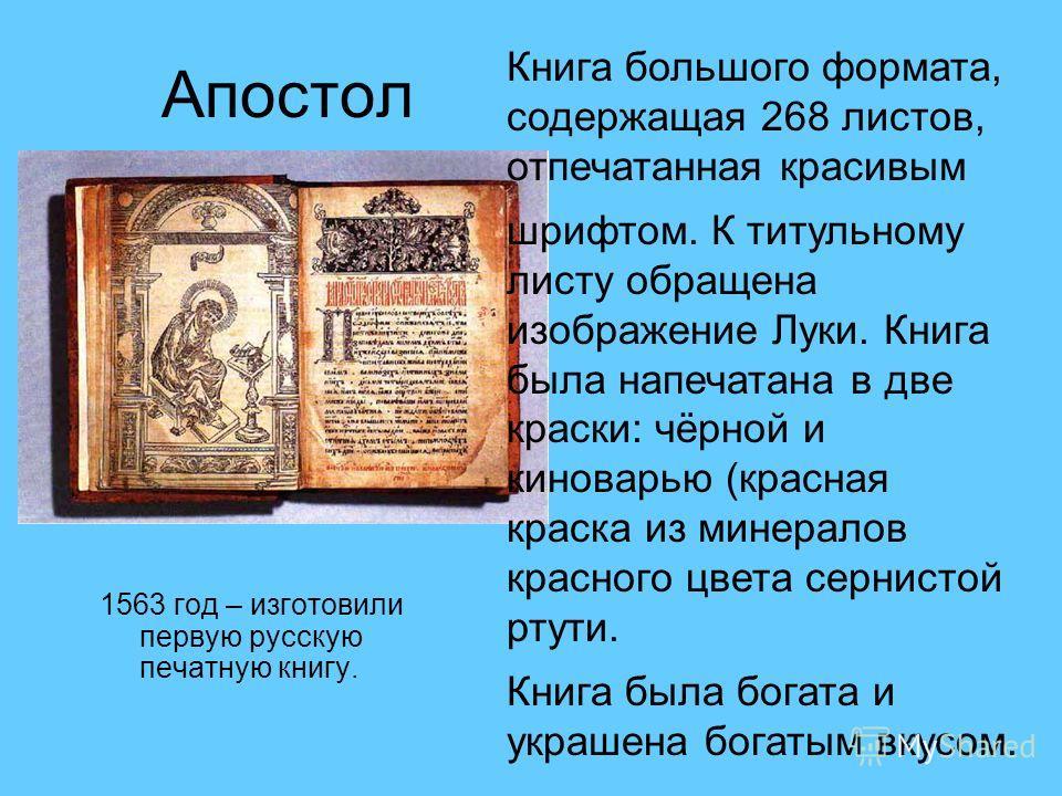 Дьякон – (греч. diakonos) - в православии лицо, имеющее первую, низшую степень священства, помощник священника, участвующий в церковной службе.