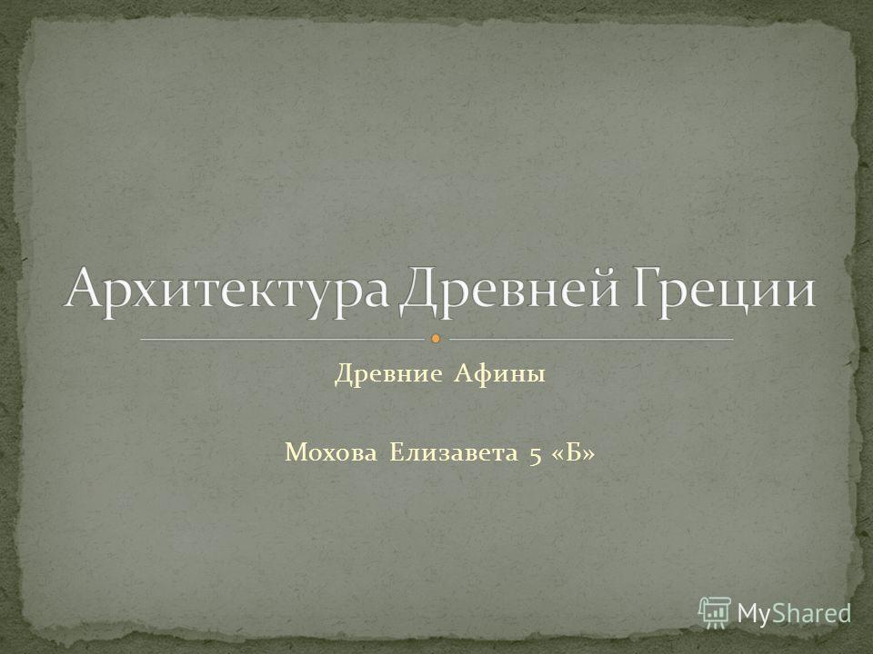 Древние Афины Мохова Елизавета 5 «Б»