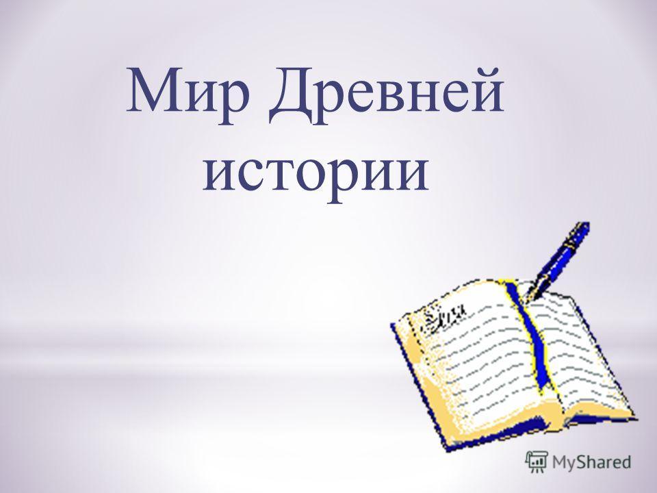 Мир Древней истории