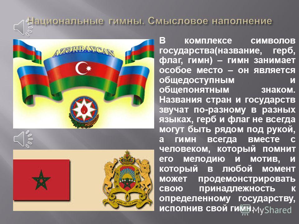 Государственный гимн Азербайджана. призывает к свету и миру для своих граждан, славит древний край и гордится им. Мелодия гимна написана в 1919 году У. Гаджибековым, слова принадлежат А. Джаваду. Гимн официально принят 27 мая 1992 г. в честь независи