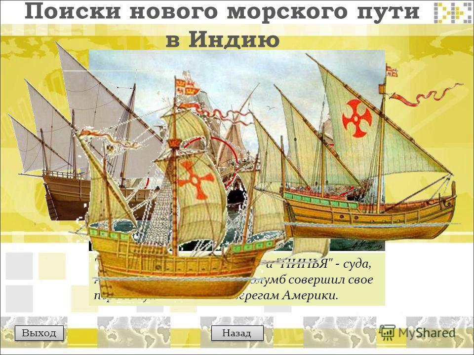 ПИНТА, САНТА-МАРИЯ и НИНЬЯ - суда, на которых Христофор Колумб совершил свое первое путешествие к берегам Америки. Поиски нового морского пути в Индию Выход Назад