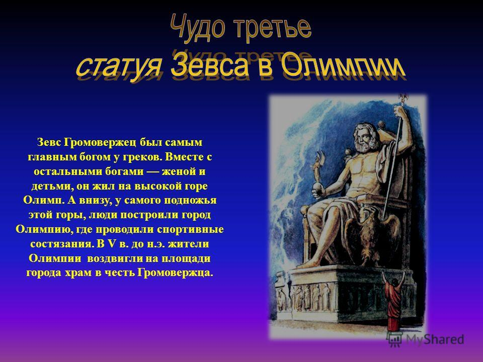 Зевс Громовержец был самым главным богом у греков. Вместе с остальными богами женой и детьми, он жил на высокой горе Олимп. А внизу, у самого подножья этой горы, люди построили город Олимпию, где проводили спортивные состязания. В V в. до н.э. жители