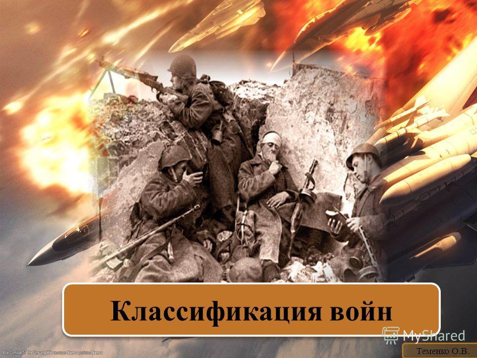 Классификация войн Теменко О.В.
