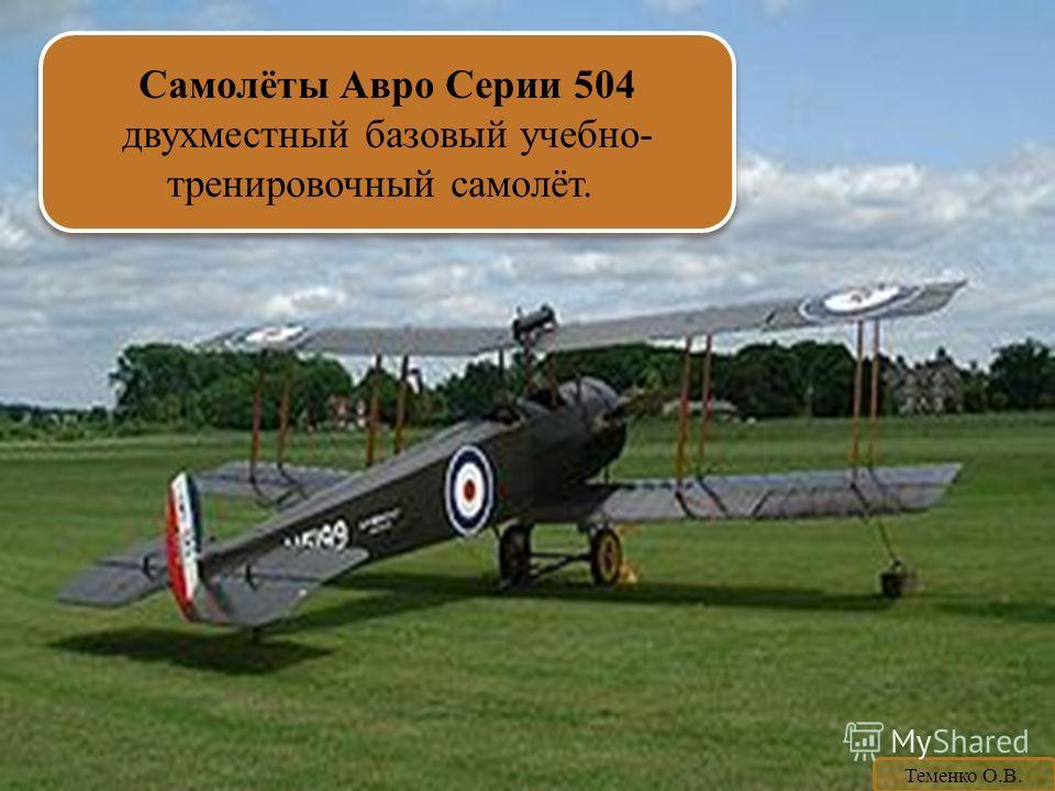 Самолёты Авро Серии 504 двухместный базовый учебно- тренировочный самолёт. Теменко О.В.