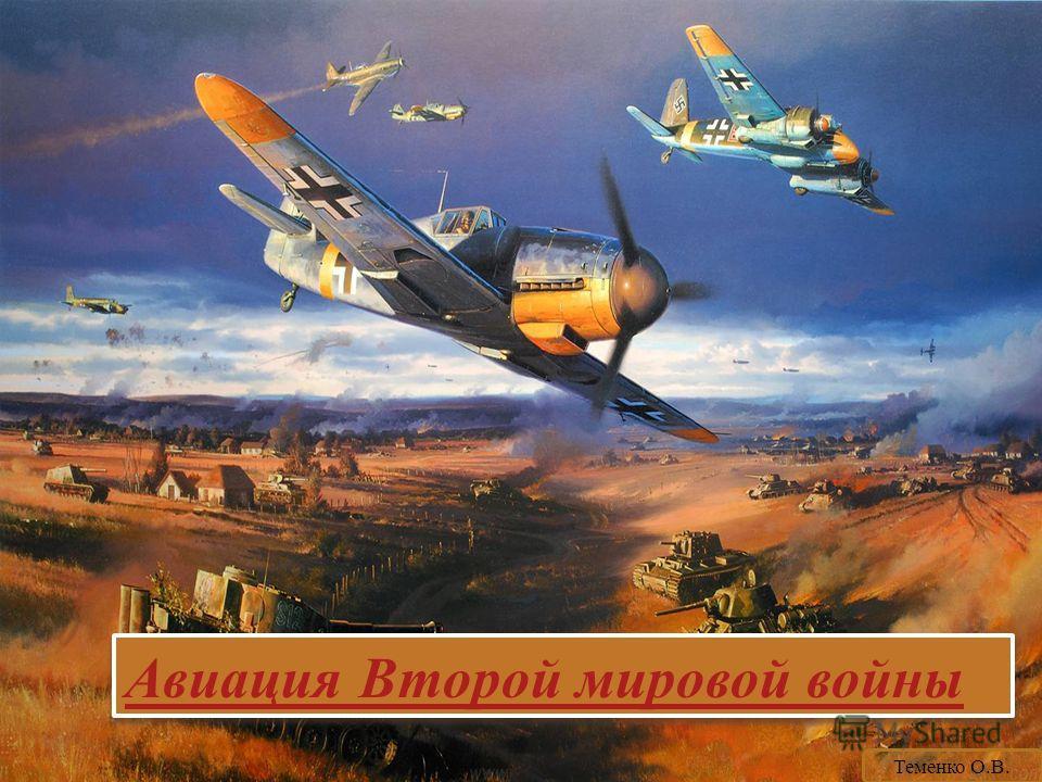 Авиация Второй мировой войны Теменко О.В.