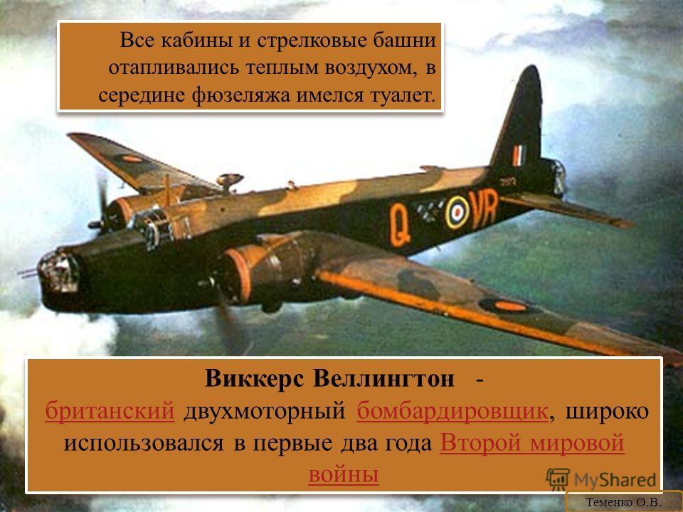 Виккерс Веллингтон - британский двухмоторный бомбардировщик, широко использовался в первые два года Второй мировой войныбританскийбомбардировщик Второй мировой войны Виккерс Веллингтон - британский двухмоторный бомбардировщик, широко использовался в